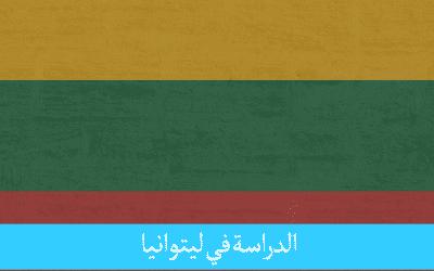 الدراسة في ليتوانيا للمغاربة موطن المدن الطلابية العصرية والحديثة