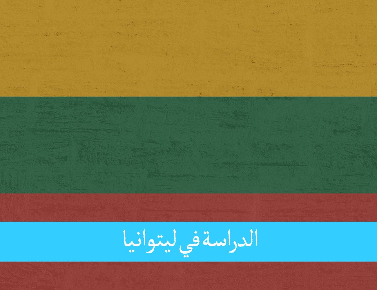 الدراسة في ليتوانيا للمغاربة موطن المدن طلابية العصرية والحديثة