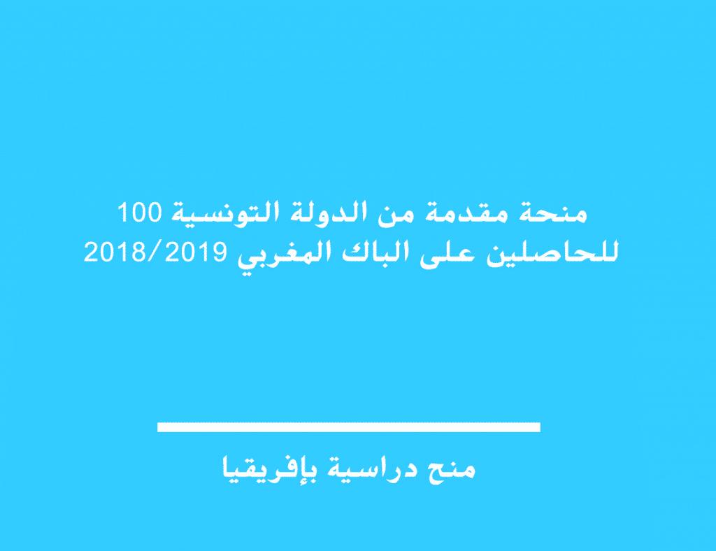 100 منحة مقدمة من الدولة التونسية للحاصلين على الباك المغربي 2018/2019