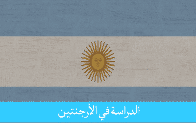 الدراسة في الأرجنتين للمغاربة فخر الحماسة والشعبية اللاتينية