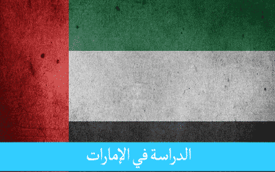 الدراسة في الإمارات للمغاربة حاضنة أفضل الجامعات في الخليج