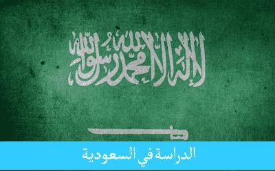 الدراسة في السعودية للمغاربة بوابة الجامعات العربية الرائدة 400x250 - الدراسة في اسيا