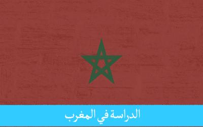 الدراسة في المغرب واجهة الغنى الثقافي والتعايش السلمي