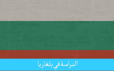 الدراسة في بلغاريا للمغاربة وجهة دراسة دولية منخفضة 400x250 - الدراسة في اوروبا