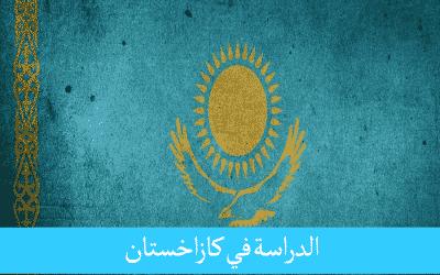 الدراسة في كازاخستان للمغاربة الوجهة الناشئة للدراسة الدولية 400x250 - الدراسة في اسيا