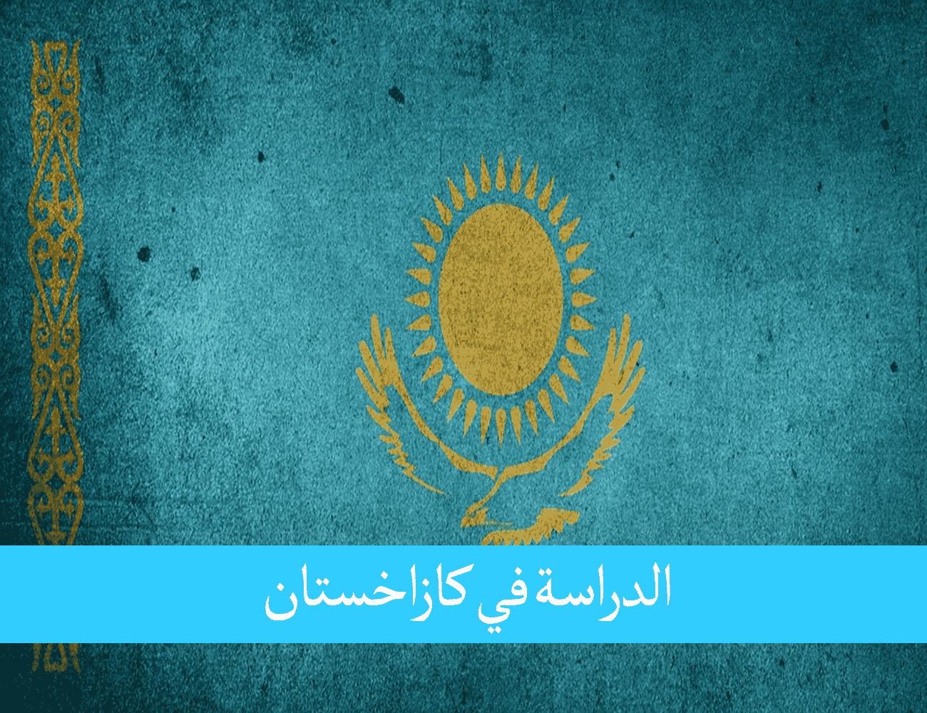 الدراسة في كازاخستان للمغاربة الوجهة الناشئة للدراسة الدولية