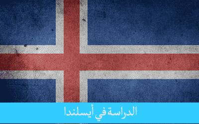 الدراسة في أيسلندا للمغاربة أرض النار والجليد المذهلة 400x250 - الدراسة في اوروبا