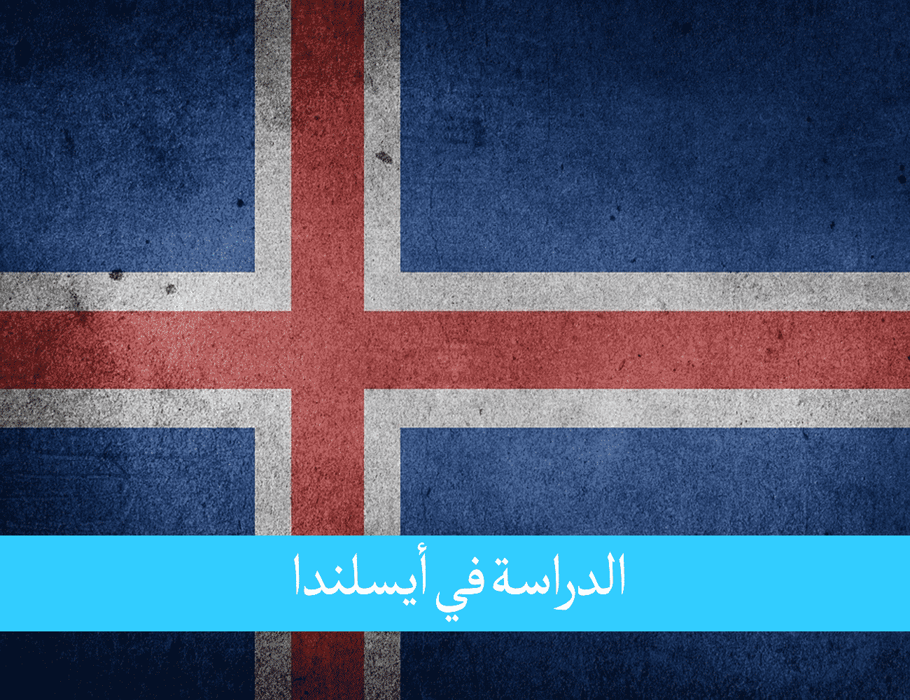 الدراسة في أيسلندا للمغاربة أرض النار والجليد المذهلة