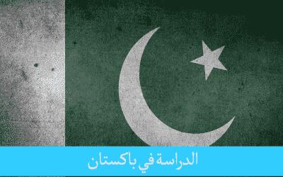 الدراسة في باكستان للمغاربة بأقل التكاليف في القارة الآسيوية 400x250 - الدراسة في اسيا