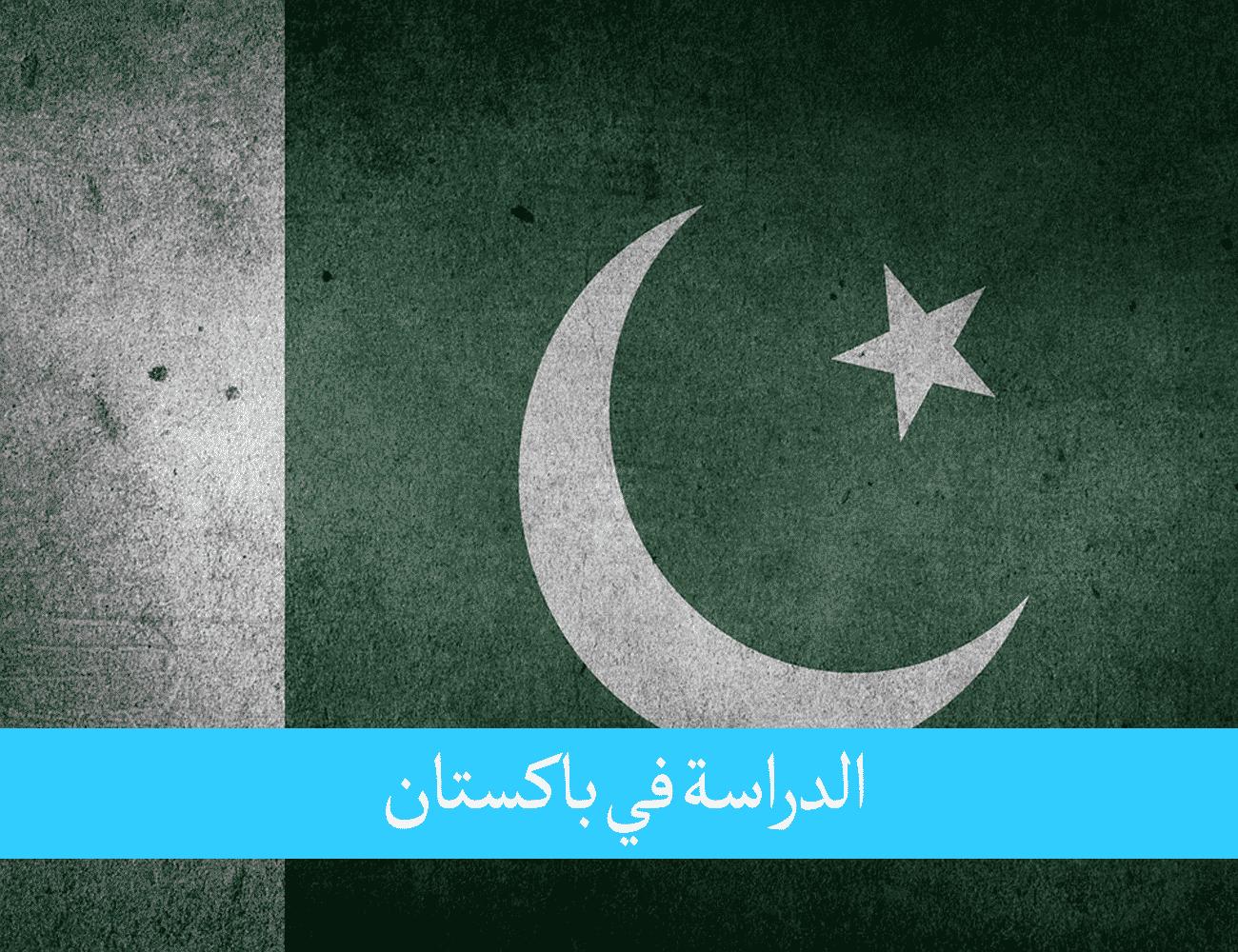 الدراسة في باكستان للمغاربة بأقل التكاليف في القارة الآسيوية