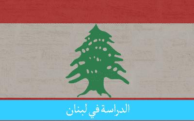 الدراسة في لبنان للمغاربة عاصمة الثقافة في الشرق الأوسط