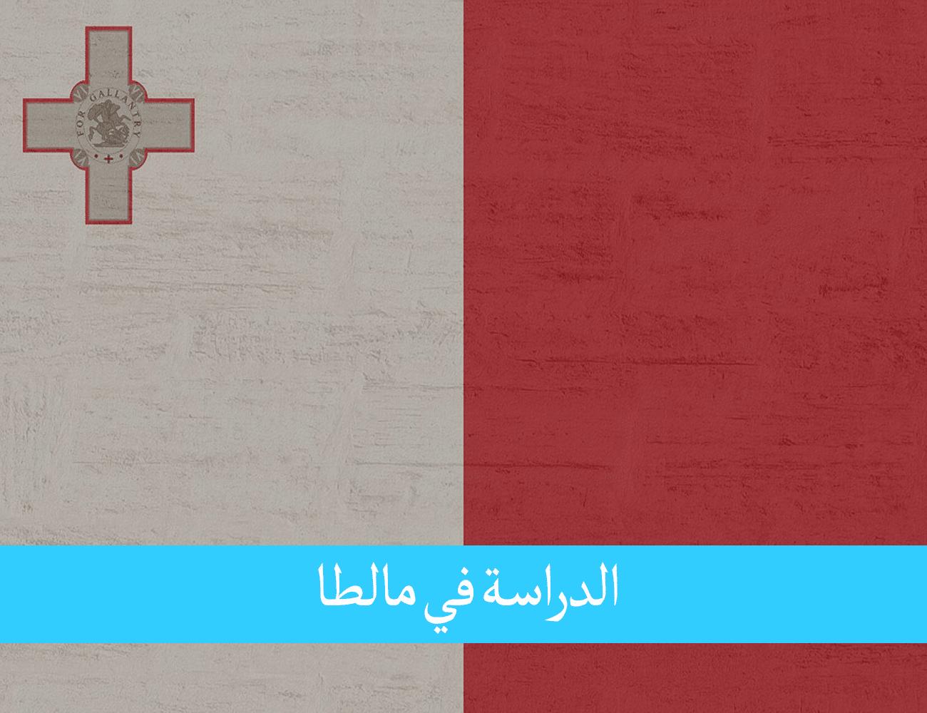 الدراسة في مالطا للمغاربة البلد الصغير والسياحي أوروبيا