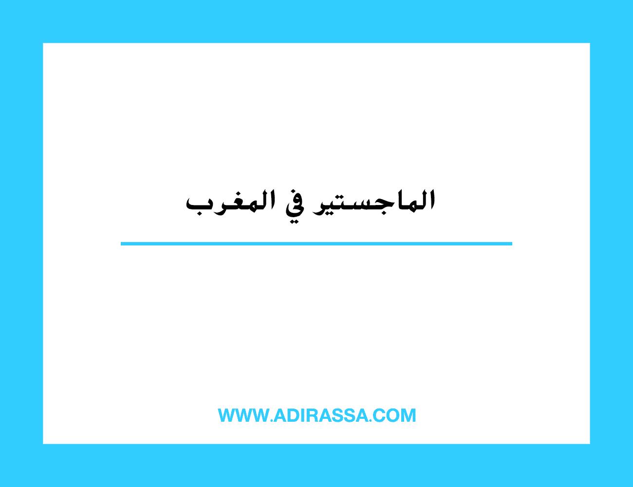 الماجستير في المغرب من حيث جامعاته وشروط القبول وأنواعه