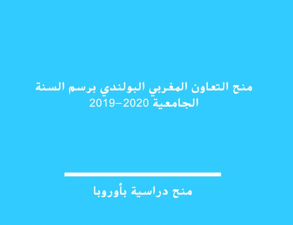 منح التعاون المغربي البولندي برسم السنة الجامعية 2019-2020
