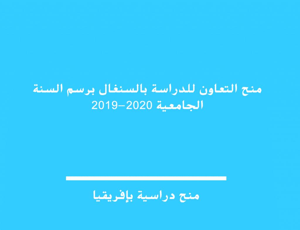 منح التعاون للدراسة بالسنغال برسم السنة الجامعية 2019-2020