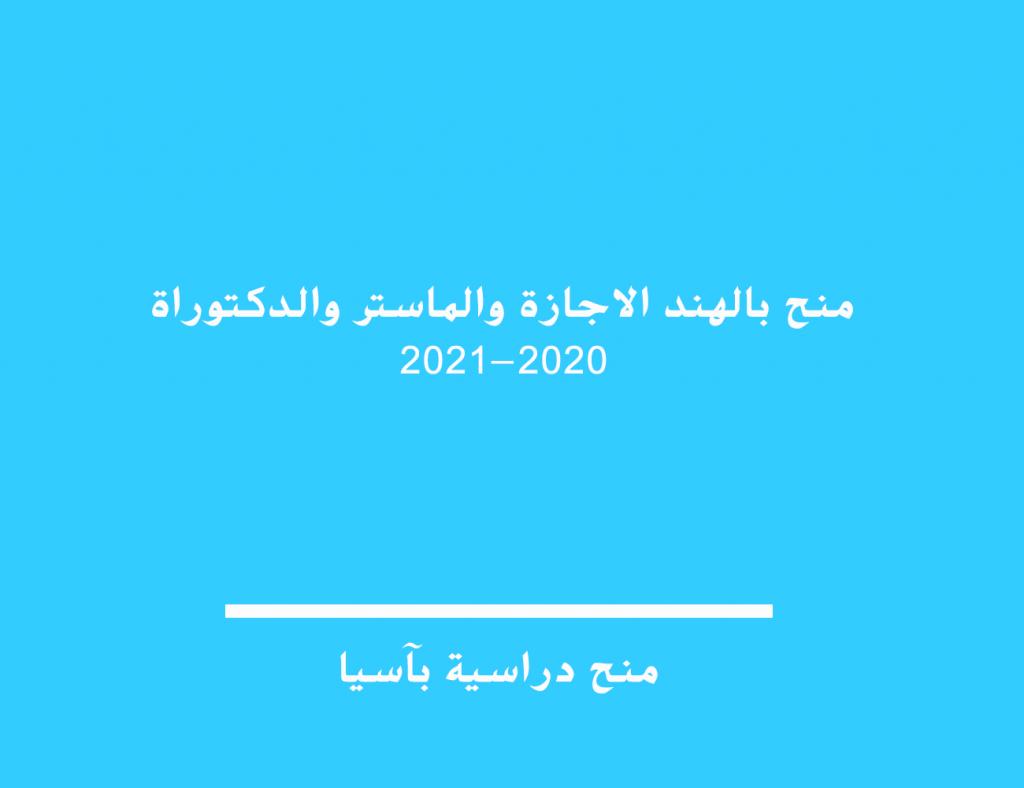 منح بالهند الاجازة والماستر والدكتوراة 2021-2020