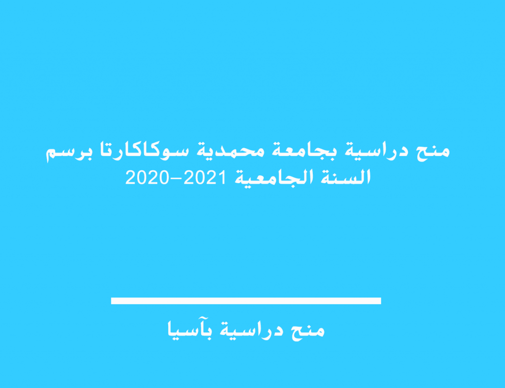 منح دراسية بجامعة محمدية سوكاكارتا برسم السنة الجامعية 2020-2021