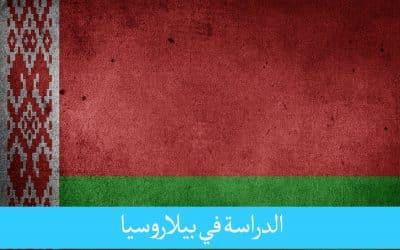الدراسة في بيلاروسيا للمغاربة فرصة تعليم في متناول يد كل الطلاب