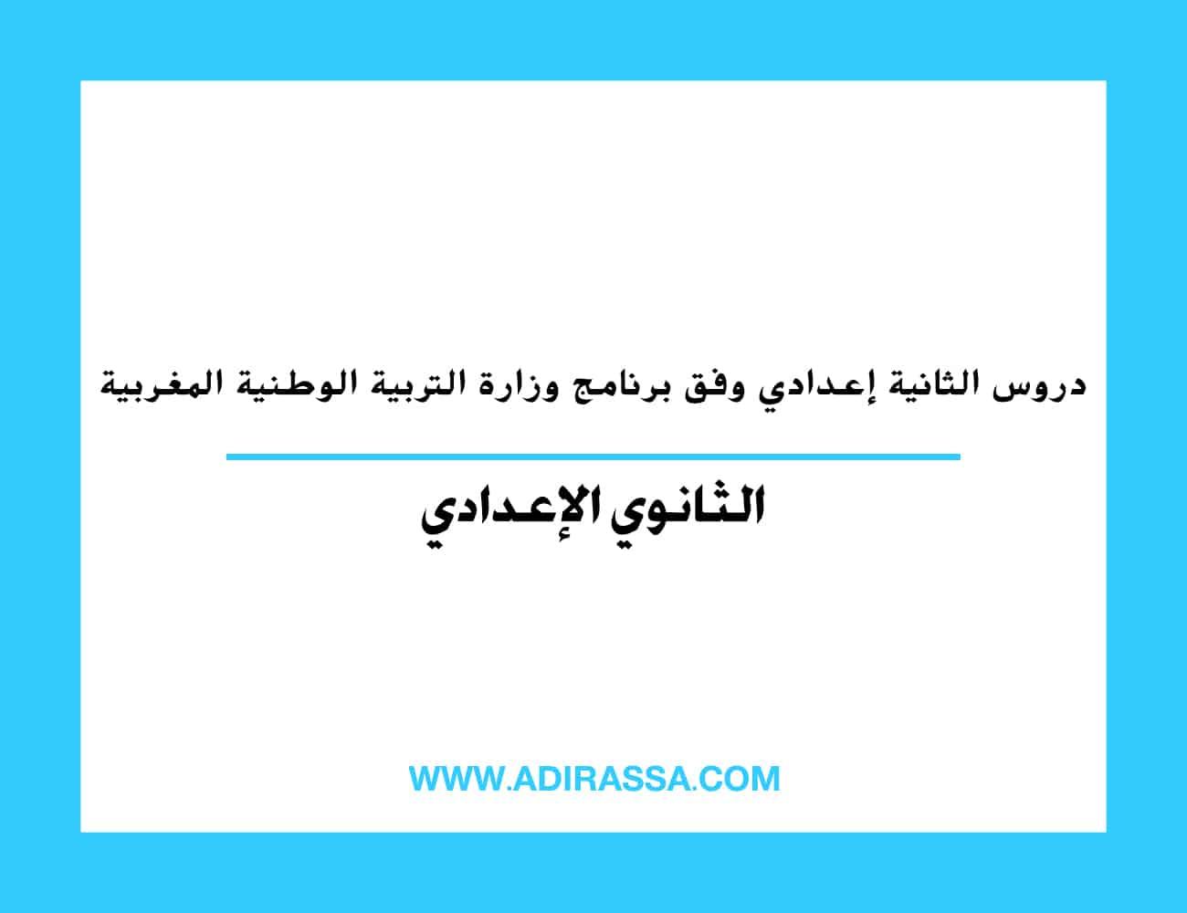 دروس الثانية إعدادي وفق برنامج وزارة التربية الوطنية المغربية