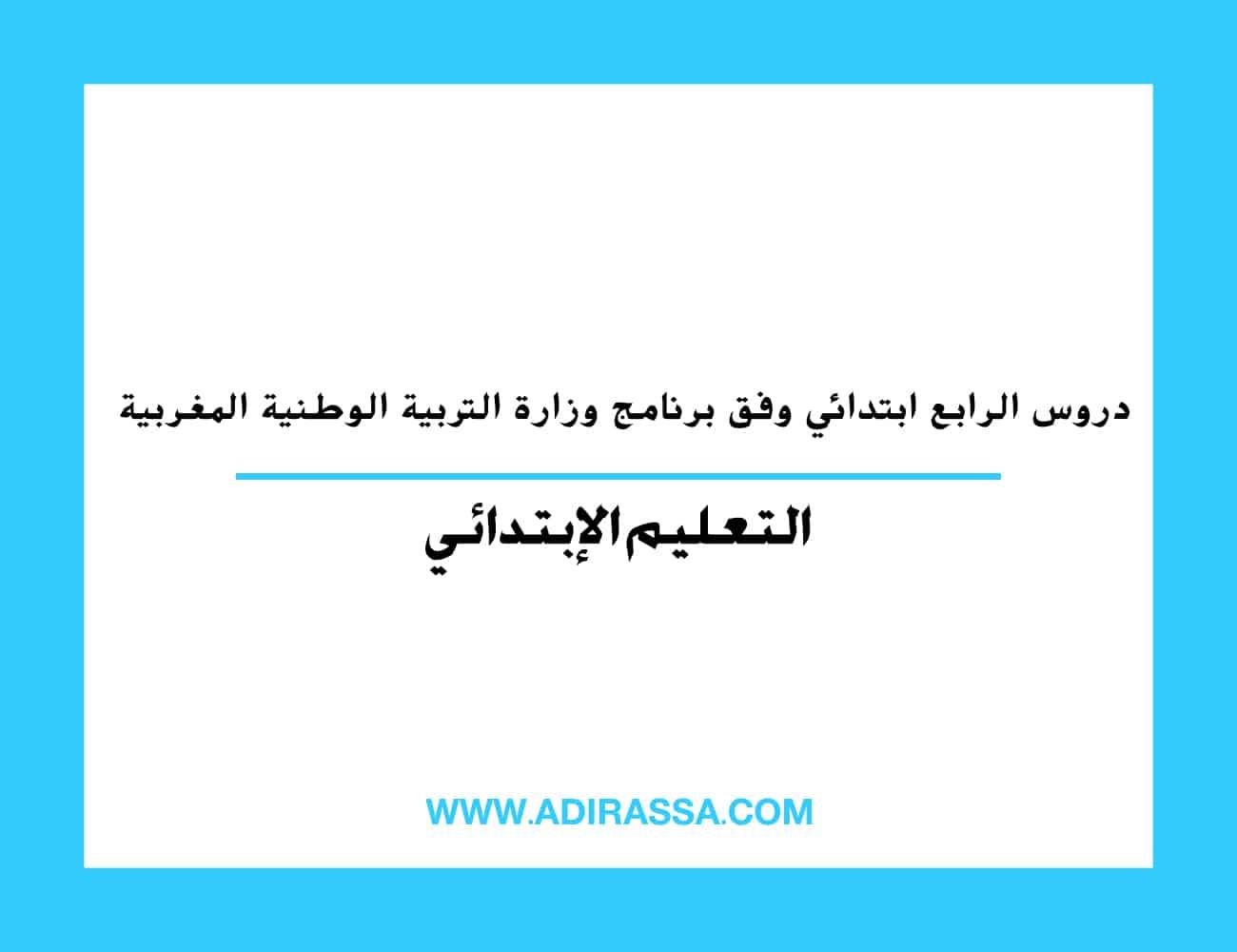 دروس الرابع ابتدائي وفق برنامج وزارة التربية الوطنية المغربية