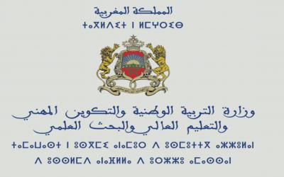 وزارة التربية الوطنية تطلق موقعها لدعم التلاميذ بدروس بالصوت والصورة