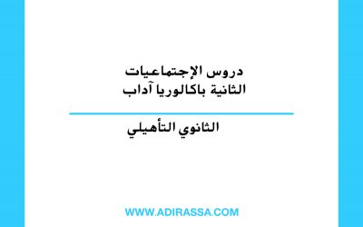 دروس الإجتماعيات الثانية باكالوريا آداب المقررة في برامج التعليم المغربي