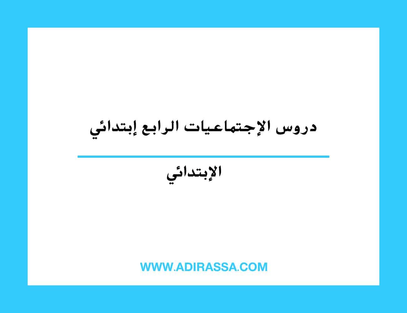 دروس الإجتماعيات الرابع ابتدائي المقررة بالمدرسة المغربية