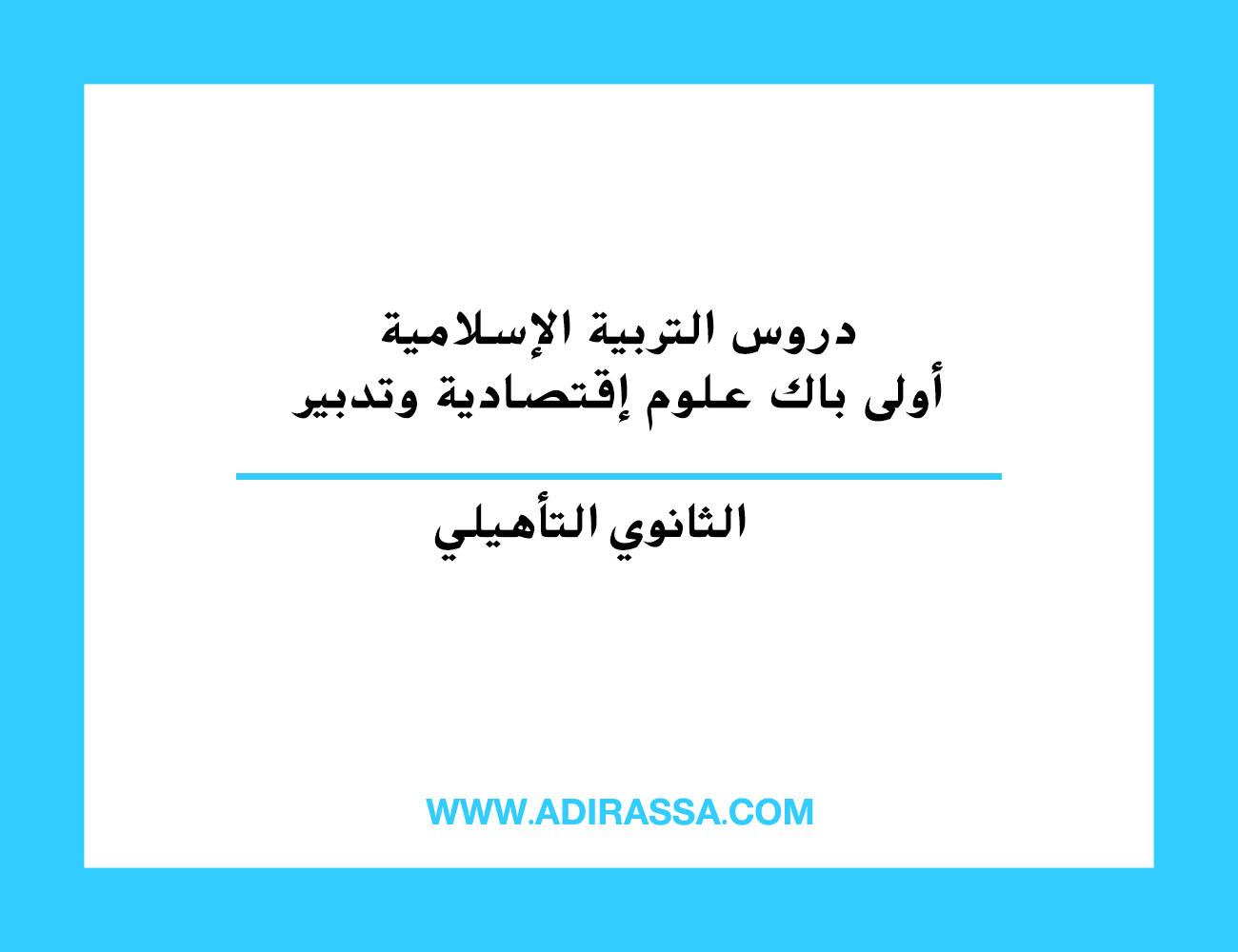 دروس التربية الإسلامية أولى باكالوريا علوم إقتصادية وتدبير المقررة في المغرب