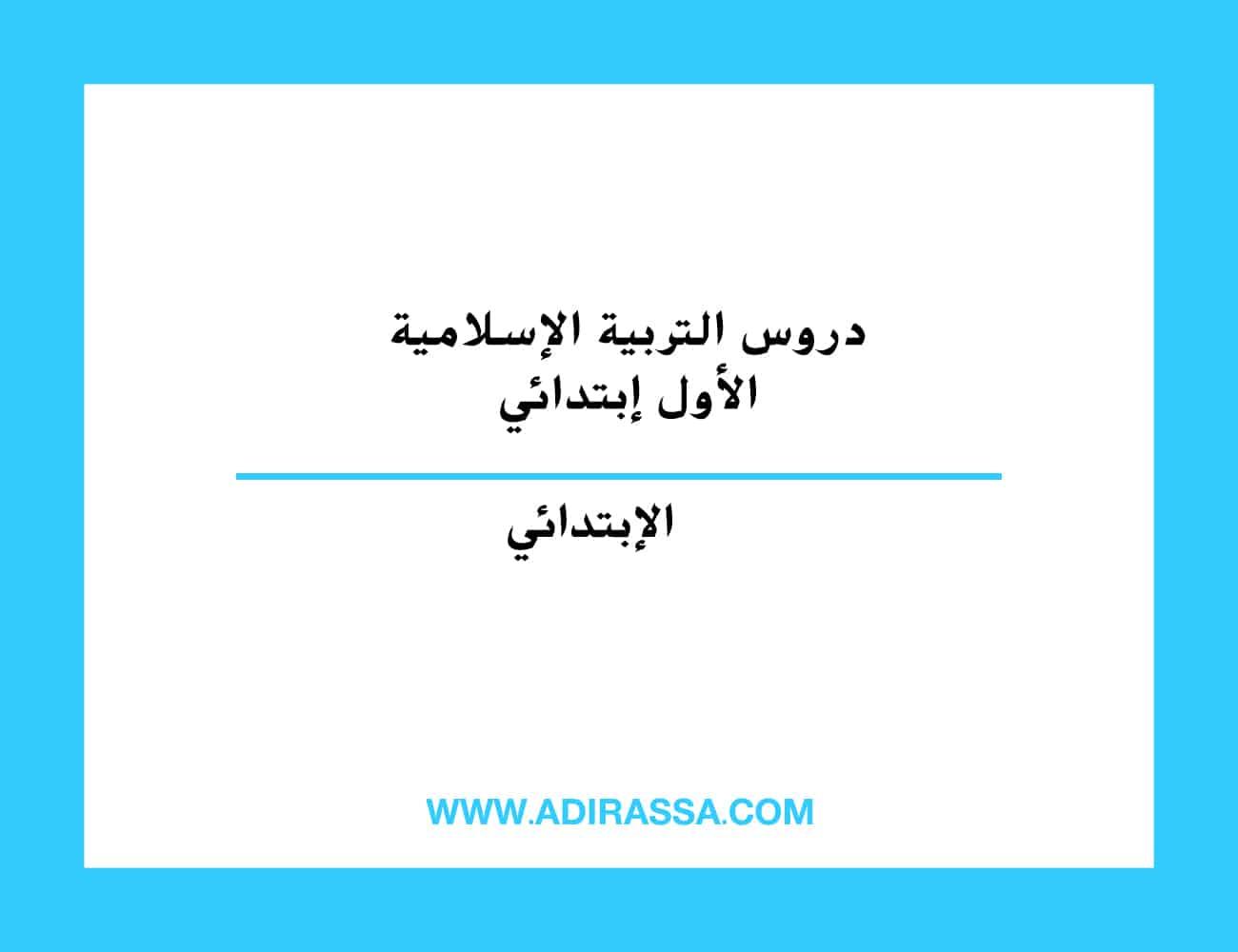 دروس التربية الإسلامية الأول ابتدائي المقررة بالمدرسة المغربية