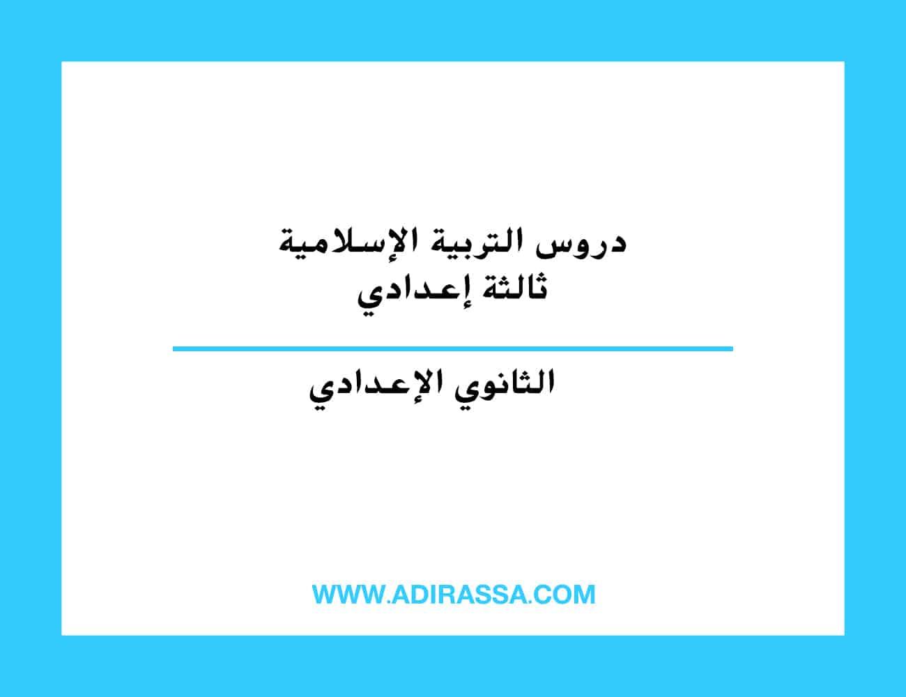 دروس التربية الإسلامية الثالثة إعدادي المقررة بالمدرسة المغربية