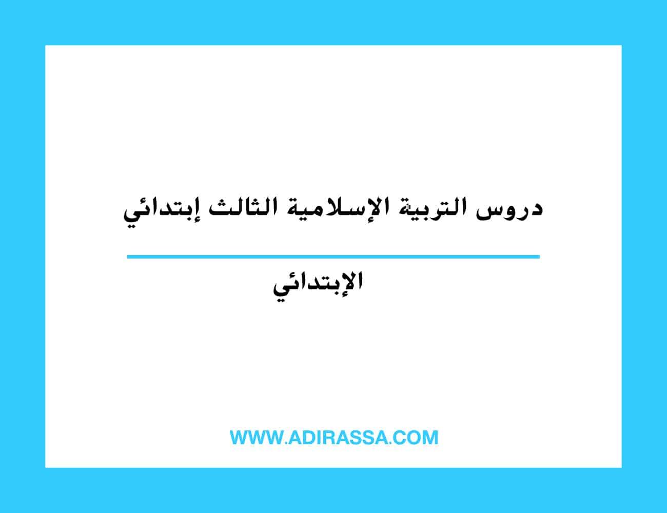 دروس التربية الإسلامية الثالث ابتدائي المقررة بالمدرسة المغربية