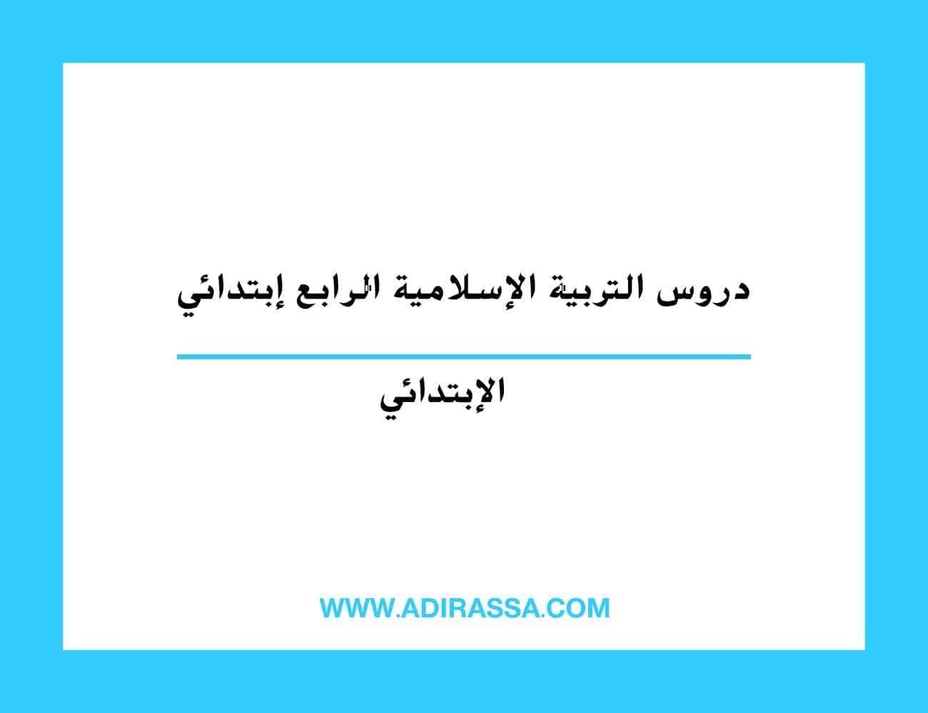 دروس التربية الإسلامية الرابع ابتدائي المقررة بالمدرسة المغربية