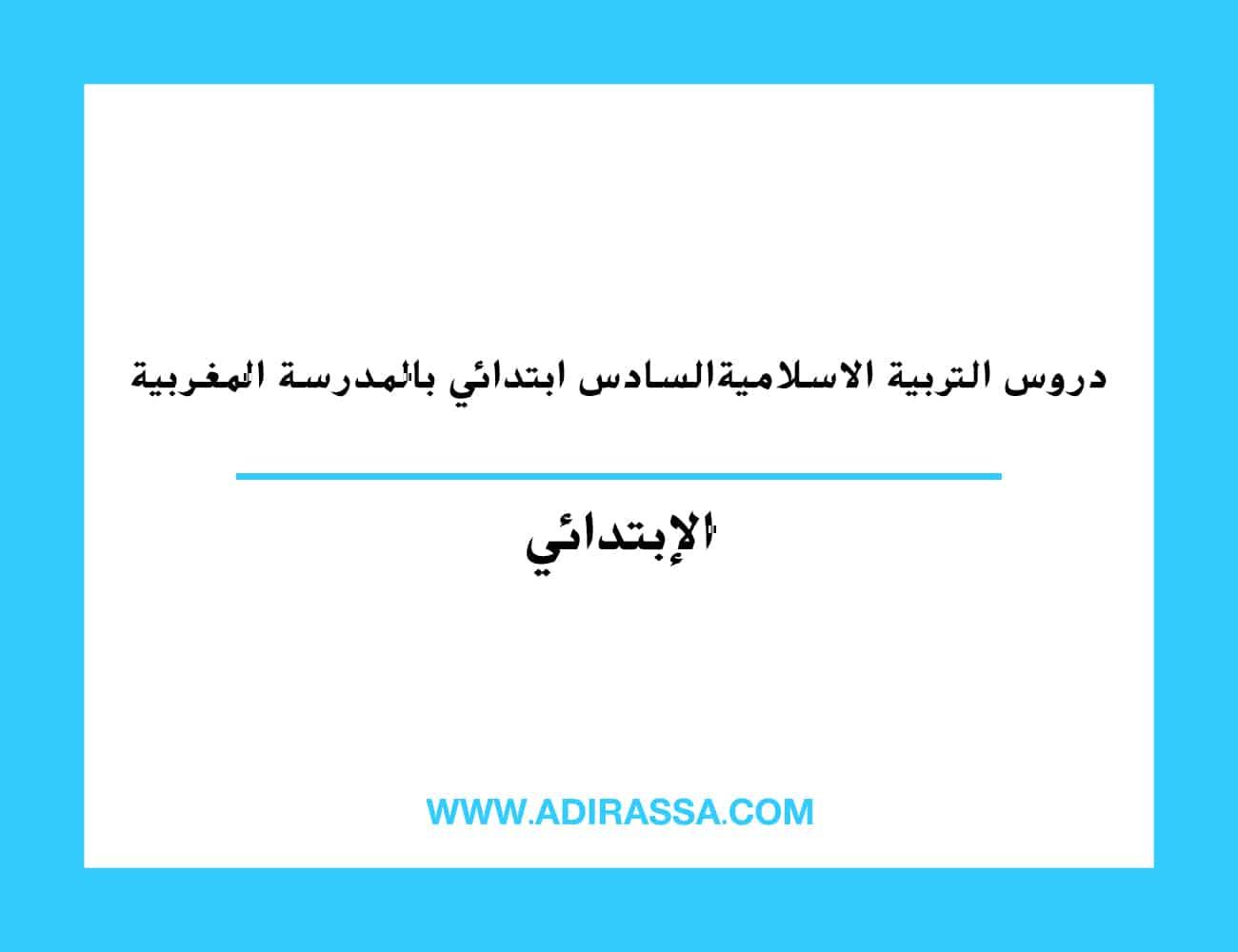 دروس التربية الاسلامية السادس ابتدائي المقررة بالمدرسة المغربية