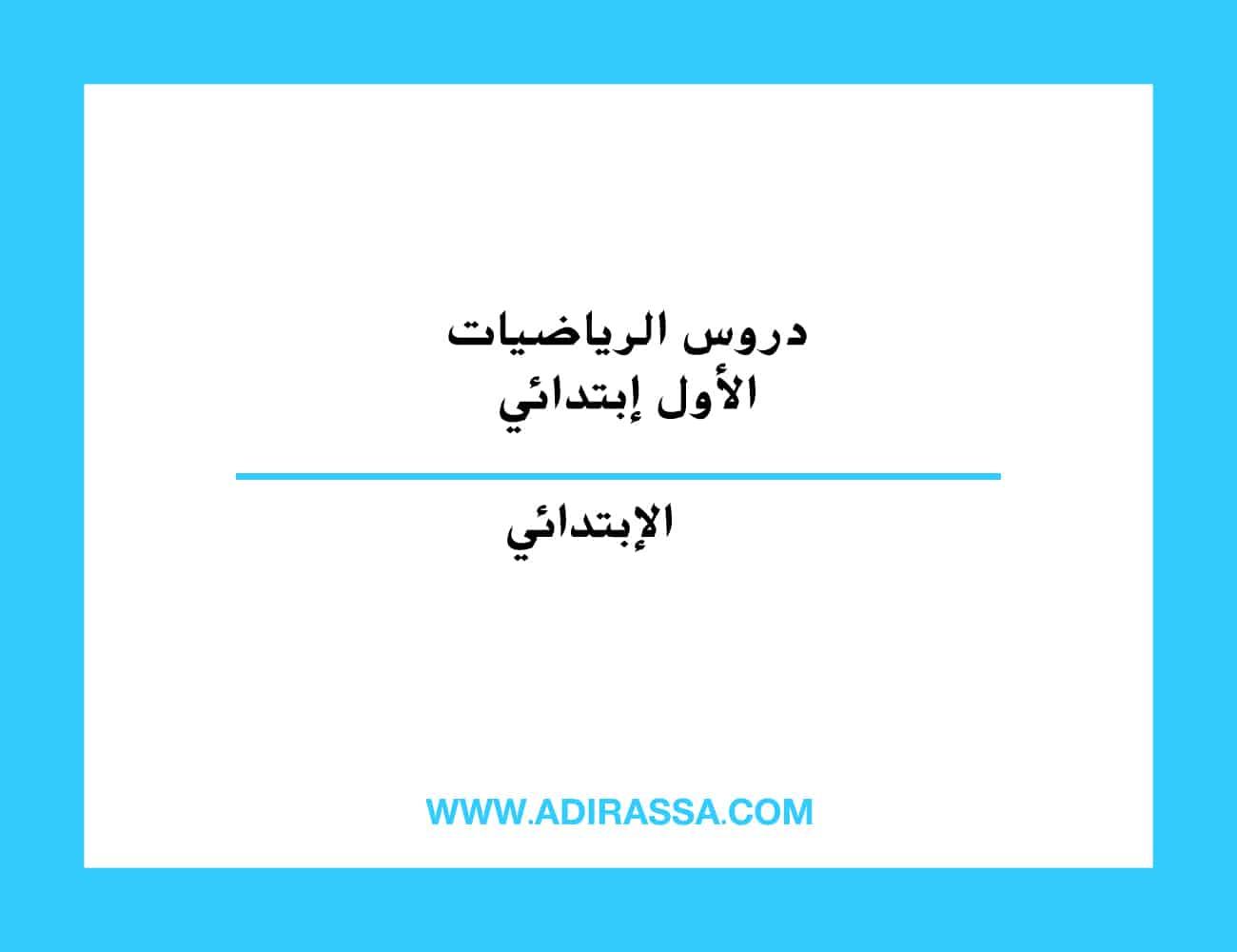 دروس الرياضيات الأول ابتدائي المقررة بالمدرسة المغربية