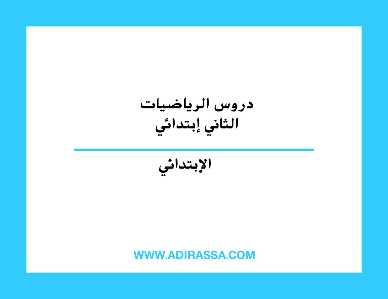 دروس الرياضيات الثاني ابتدائي المقررة بالمدرسة المغربية