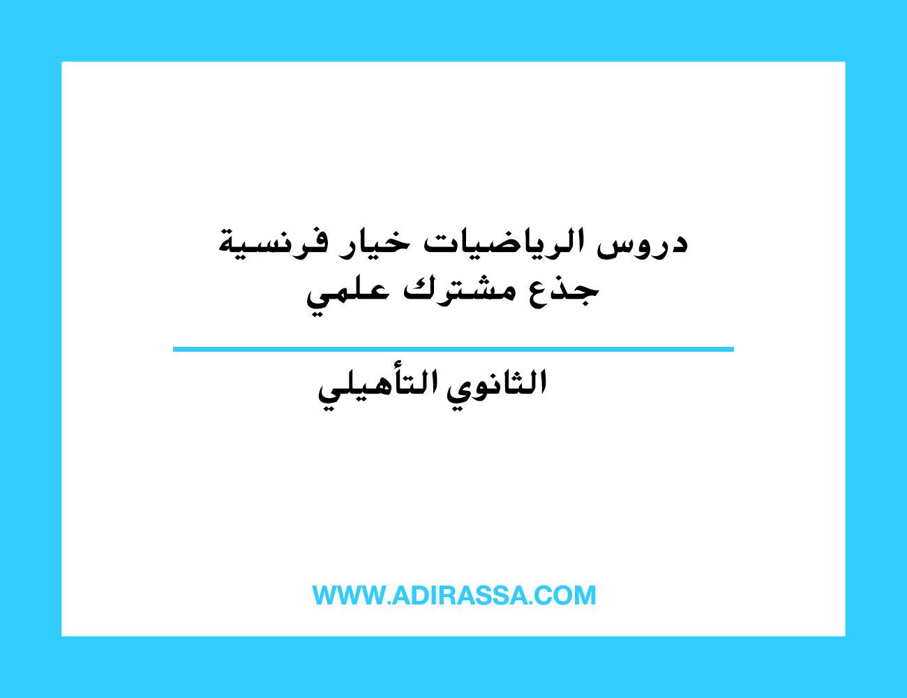 دروس الرياضيات الجذع مشترك علمي خيار فرنسية المقررة بالمدرسة المغربية