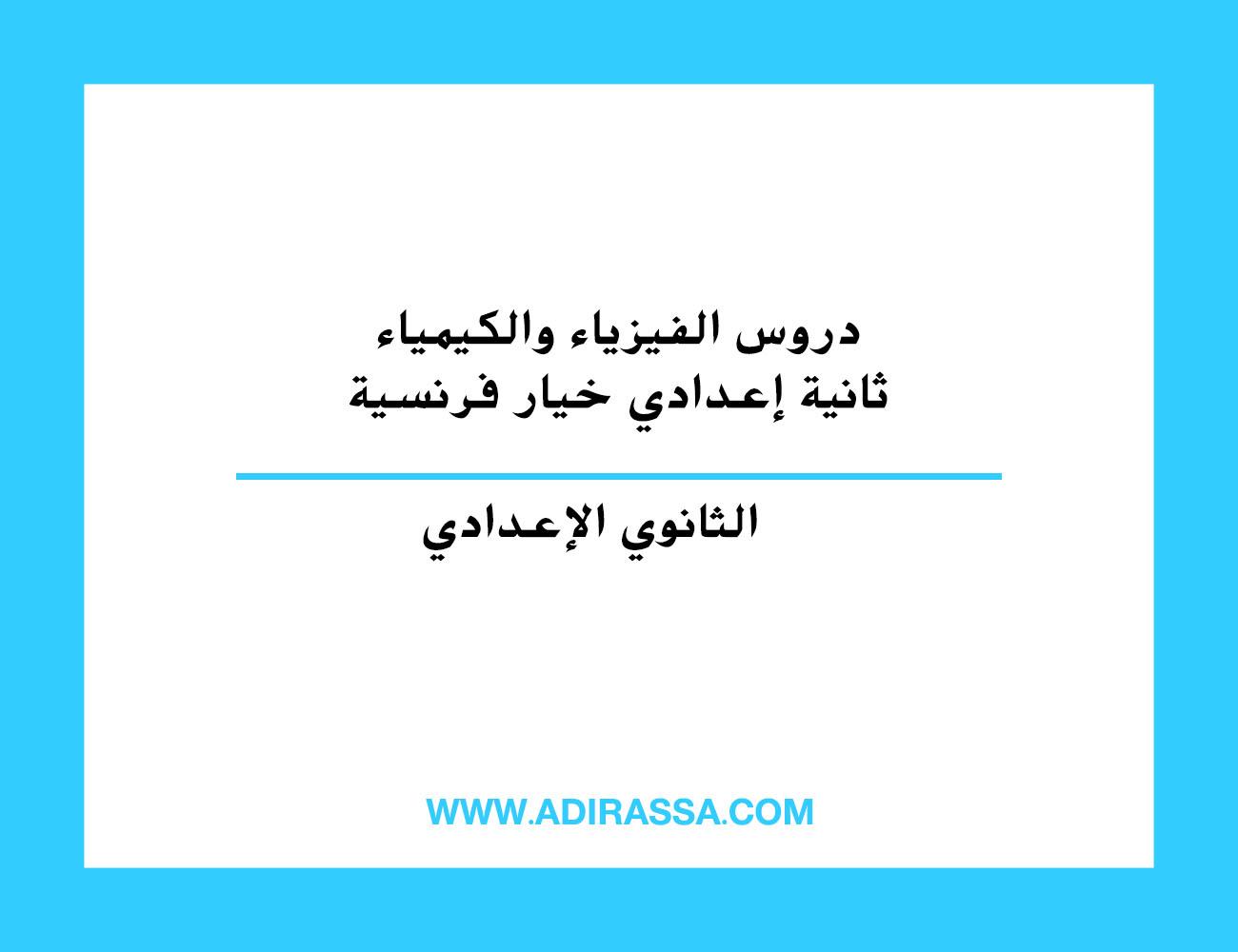 دروس الفيزياء والكيمياء ثانية إعدادي خيار فرنسية المقررة بالمدرسة المغربية