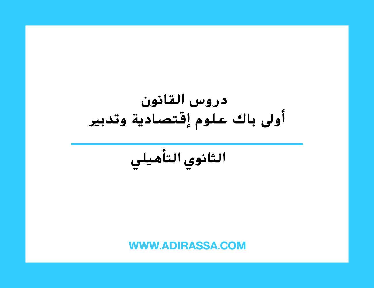 دروس القانون أولى باكالوريا علوم إقتصادية المقررة بالمدرسة المغربية