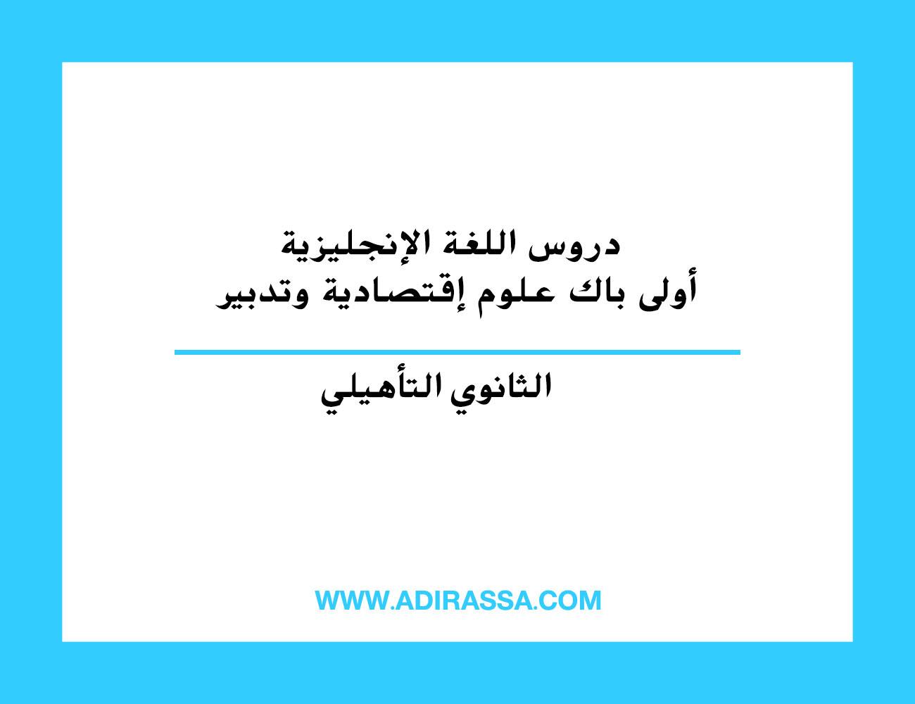 دروس اللغة الإنجليزية أولى باكالوريا علوم إقتصادية وتدبير المقررة في المغرب
