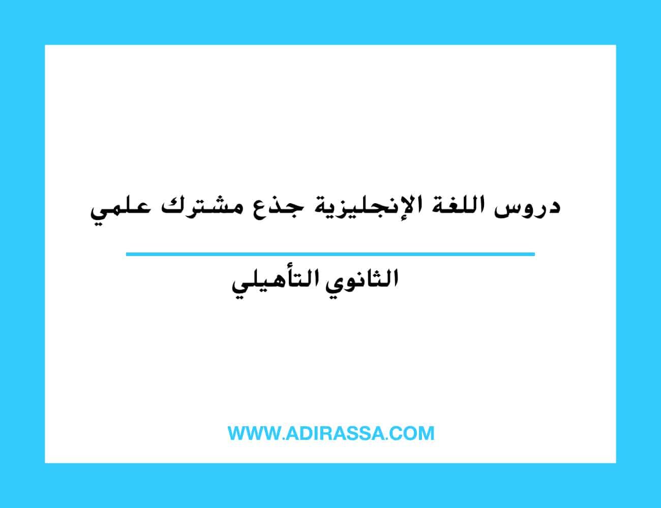 دروس اللغة الإنجليزية جذع مشترك علمي المقررة بالمدرسة المغربية