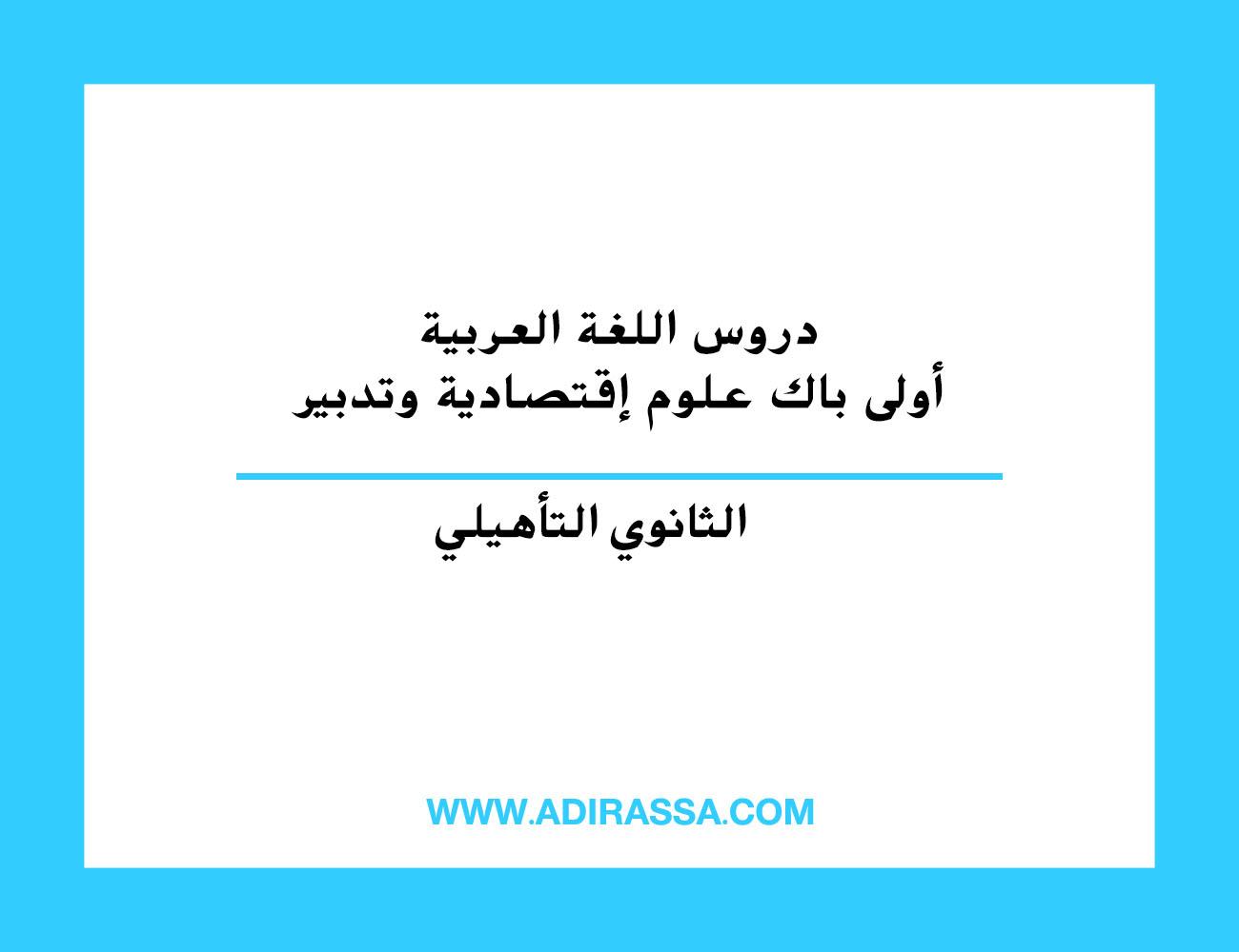 دروس اللغة العربية أولى باكالوريا علوم إقتصادية وتدبير المقررة في المغرب