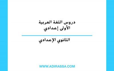 دروس اللغة العربية الأولى إعدادي المقررة على مستوى المدرسة المغربية