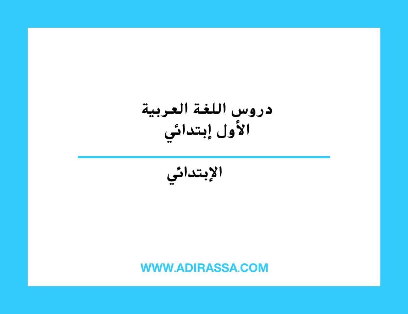 دروس اللغة العربية الأول ابتدائي المقررة بالمدرسة المغربية