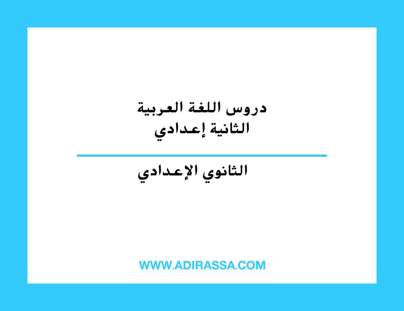 دروس اللغة العربية الثانية إعدادي المقررة بالمدرسة المغربية