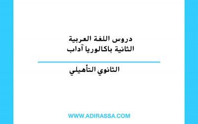 دروس اللغة العربية الثانية باكالوريا آداب المقررة في برامج التعليم المغربي