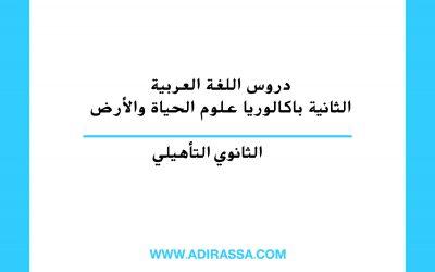 دروس اللغة العربية الثانية باكالوريا علوم الحياة والأرض المقررة في المغرب