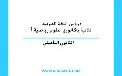 دروس اللغة العربية الثانية باكالوريا علوم رياضية أ المقررة في المغرب