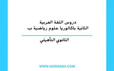 دروس اللغة العربية الثانية باكالوريا علوم رياضية ب المقررة في المغرب