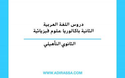 دروس اللغة العربية الثانية باكالوريا علوم فيزيائية المقررة في المغرب
