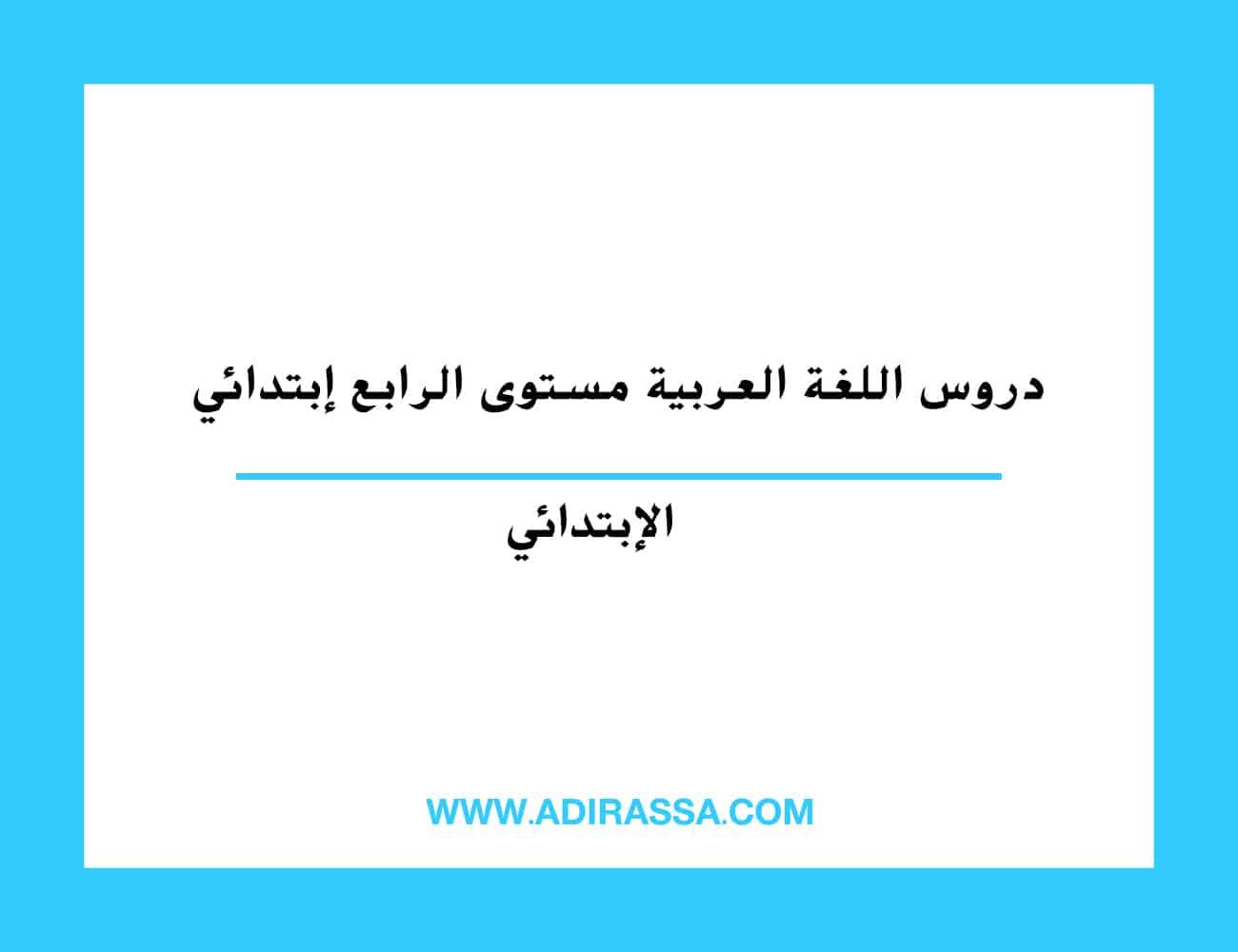 دروس اللغة العربية الرابع ابتدائي المقررة بالمدرسة المغربية
